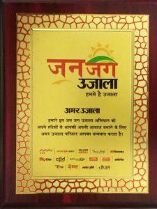 Best business award by Ujala